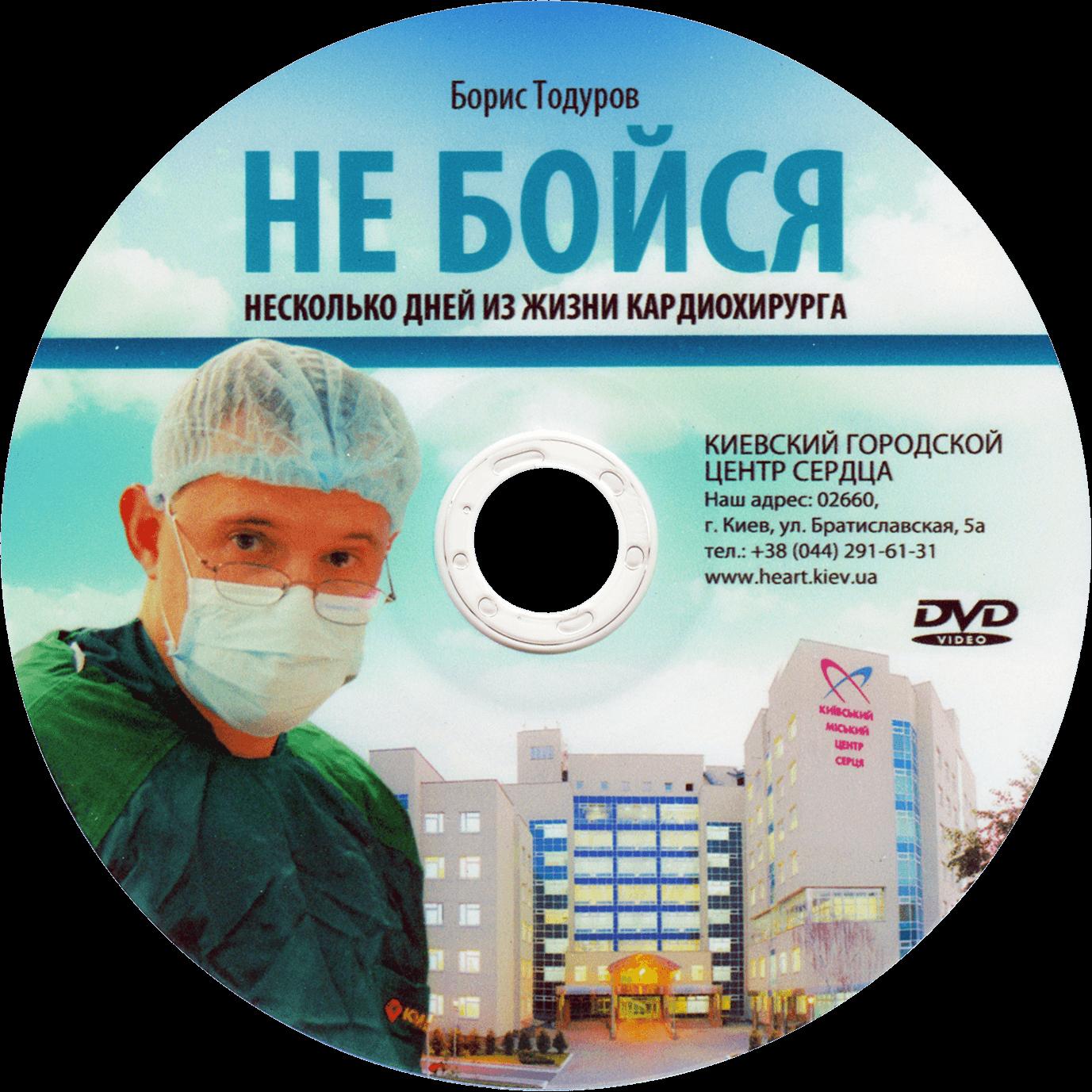 Киевский городской центр здоровья